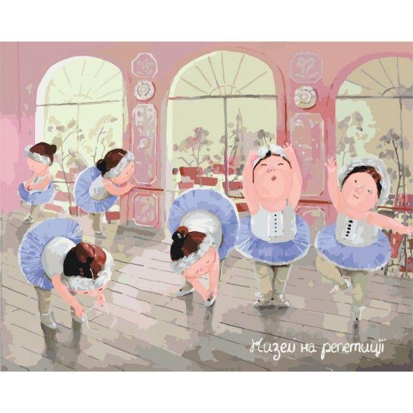 Картина по номерам Гапчинская Жизели на репетиции