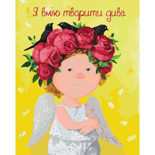 Картина по номерам Я умею творить чудеса Гапчинская
