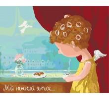 Картина по номерам Гапчинская Мой нежный ангел