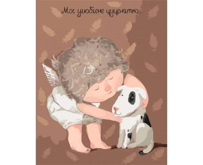 Картина по номерам Мой любимый щенок Гапчинская
