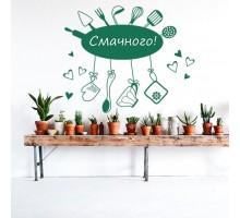 """Наклейка виниловая """"Смачного"""""""