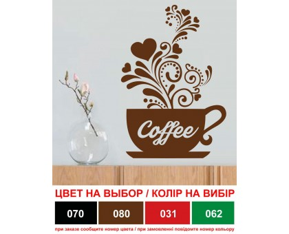 """Наклейка виниловая """"Чашка кофе 1"""""""